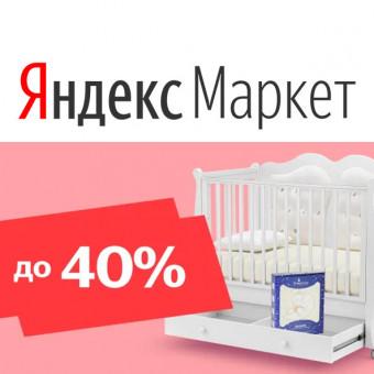 Выгода до 85% на товары для мам и малышей в Яндекс.Маркете