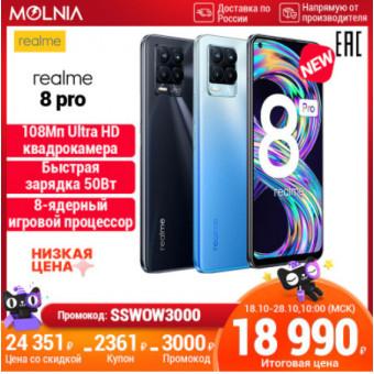 Смартфон realme 8 Pro 6+128 Гб по классной цене