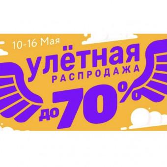 В Дочки & Сыночки распродажа со скидками до 85%