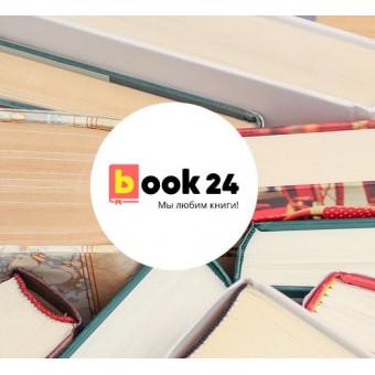 Book24 - скидки до 80% + повышенный кэшбэк 20%