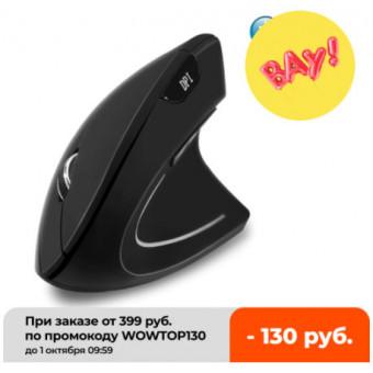 Вертикальная Bluetooth мышь SeenDa по классной цене