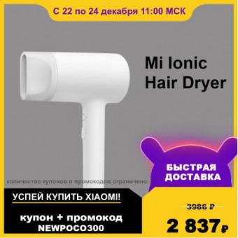Фен Mi Ionic Hair Dryer