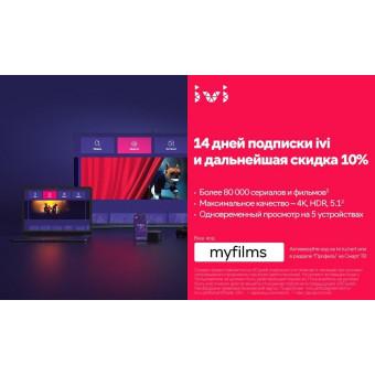 В онлайн-кинотеатре IVI новый промокод на 14 дней бесплатной подписки