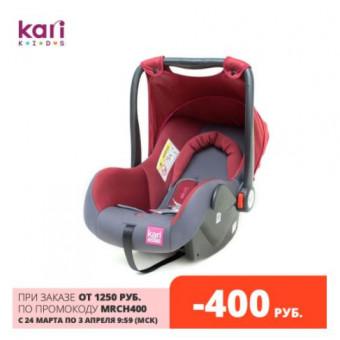 Автокресло KariKids HB801-R по классной цене