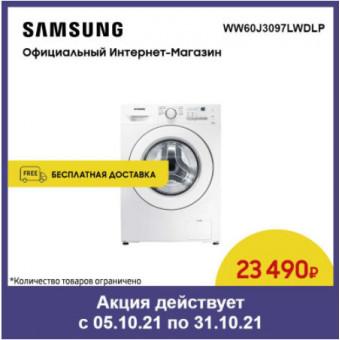 Стиральная машина Samsung WW3000J WW60J3097LWDLP по приятной цене