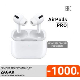 Беспроводные наушники Apple AirPods Pro MWP22RU/A по выгодной цене