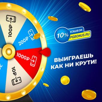 Получаем 200₽ нахаляву + от 10₽ до 1000₽ на счёт мобильного + до 100% кешбэка за покупки товаров Procter & Gamble