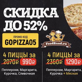 FoodBand - скидка до 52% на сеты пицц