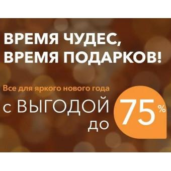 Распродажа со скидками до 75% в интернет-магазине Ormatek