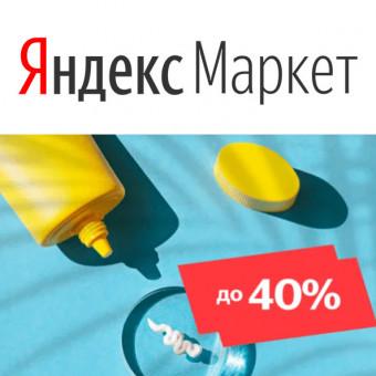 Выгода до 40% на средства для защиты от солнца в Яндекс.Маркете