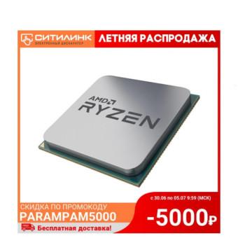 Процессор AMD Ryzen 9 5900X OEM по самой низкой цене