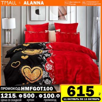 Комплект постельного белья Аланна по самой выгодной цене
