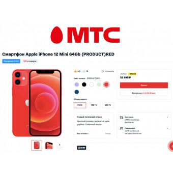 В МТС самые низкие цены на iPhone 12 mini за всё время