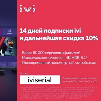 В онлайн-кинотеатре IVI появился новый промокод на 14 дней подписки