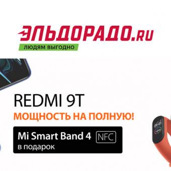 MiBand 4 NFC в подарок за покупку Redmi 9T в Эльдорадо