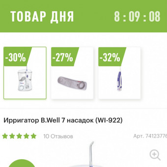 Низкие цены на товары для здоровья