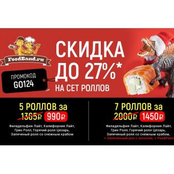 В FoodBand по промокодам скидка до 27% на сеты роллов