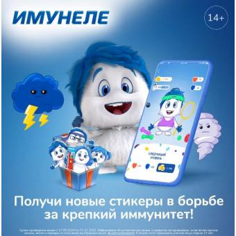 ВКонтакте - забираем бесплатные стикеры от Имунеле
