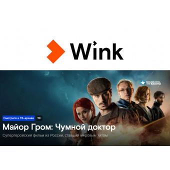 В онлайн-кинотеатре WINK «Премиум» подписка бесплатно до 10 января 2022 года