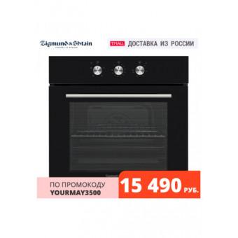 Электрический духовой шкаф Zigmund & Shtain EN 132.511 B по интересной цене