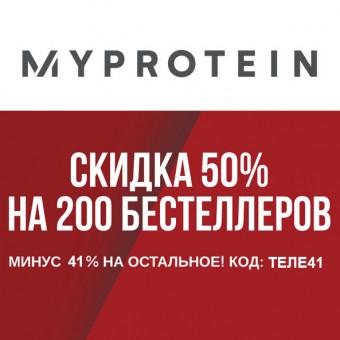 Скидка 50% на 200 бестселлеров и 41% на остальное по промокоду в MyProtein