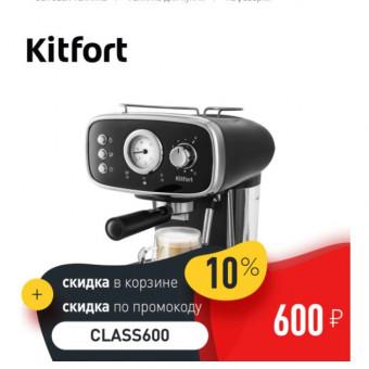 Классная цена на кофеварку Kitfort KT-736
