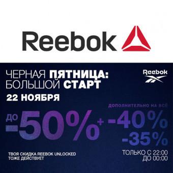 Скидки до 60% в Reebok + доп. до 40% + ещё до 20% по Reebok Unlocked