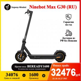 Электросамокат Ninebot MAX G30 по классной цене