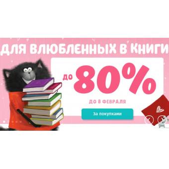 Скидки до 80% в Издательстве Clever