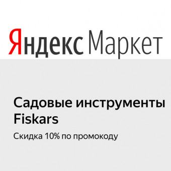 Скидка 10% на инструменты Fiskars в Яндекс.Маркете