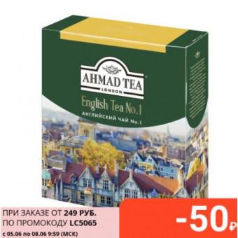 Подборка чая Ahmad Tea по крутой цене