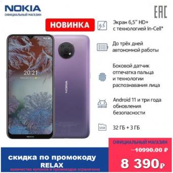 Смартфон NOKIA G10 DS TA-1334 3/32 по выгодной цене