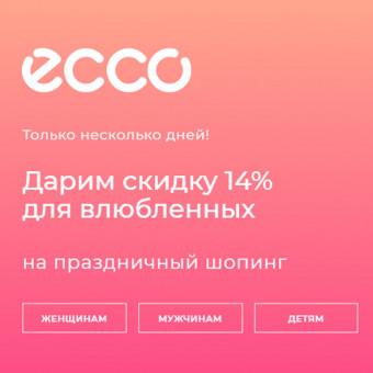 Ecco - скидки до 62% на распродаже + 14% дополнительно в корзине