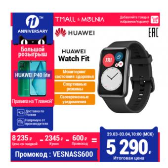 Смарт часы HUAWEI Watch Fit на распродаже 29.03
