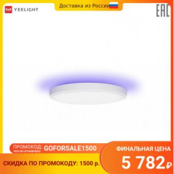 Умный потолочный светильник Yeelight Arwen Ceiling Light 450S YLXD013 по выгодному ценнику