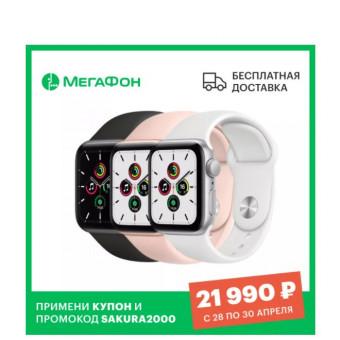 На AliExpress Tmall умные часы Apple Watch SE, 40 мм по самой низкой цене