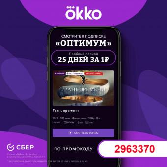 В Okko промокод на 25 дней подписки «Оптимум» всего за 1₽
