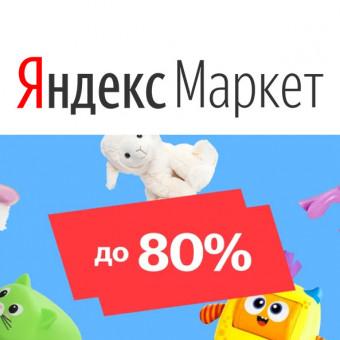 Скидки до 90% на товары для детей в Яндекс.Маркете