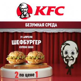 KFC - 2 шефбургера по цене 1 с промокодом