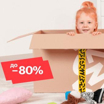 Выгода до 80% на товары для детей в Яндекс.Маркете