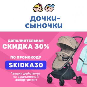 Скидки до 90% в Дочки & Сыночки + доп. скидка 30% по промокоду