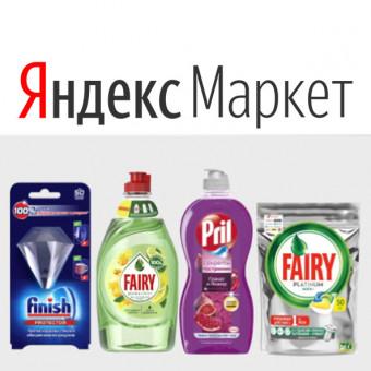 Скидки до 65% на средства для мытья посуды в Яндекс.Маркете
