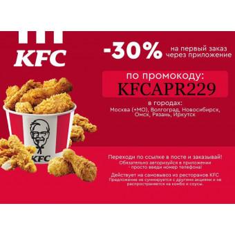 В KFC скидка 30% по промокоду на первый заказ в мобильном приложении