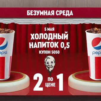 KFC - сумасшедшая среда + различные купоны