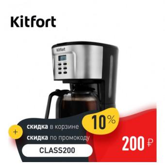 Кофеварка Kitfort KT-727 по самой низкой цене