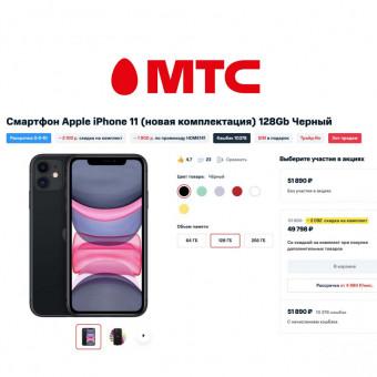 В МТС классные цены на iPhone 11 + крутой кэшбэк