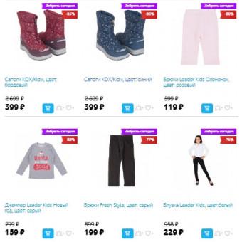 Распродажа со скидками до 85% на зимнюю одежду и обувь в Дочки & Сыночки