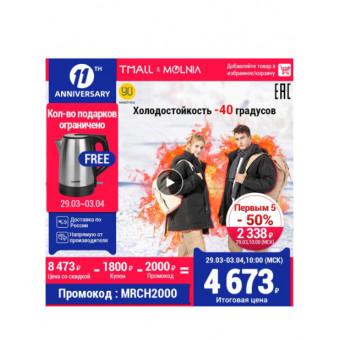 Приятная цена на пуховик с подогревом Ninetygo Smart Heated Parka в день распродажи 29.03
