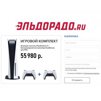 В Эльдорадо снова открыт сбор заявок на PlayStation 5