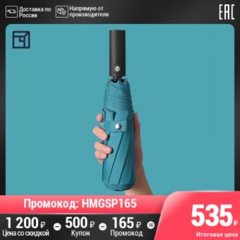 Классная цена на женский зонт автомат
